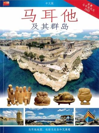 Malta Islands plus DVD - Chinese