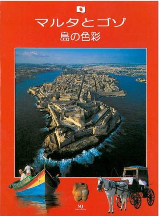 Malta and Gozo - History & Culture - Japanese