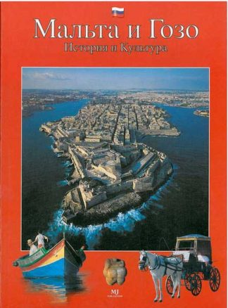 Malta and Gozo - History & Culture - Russian